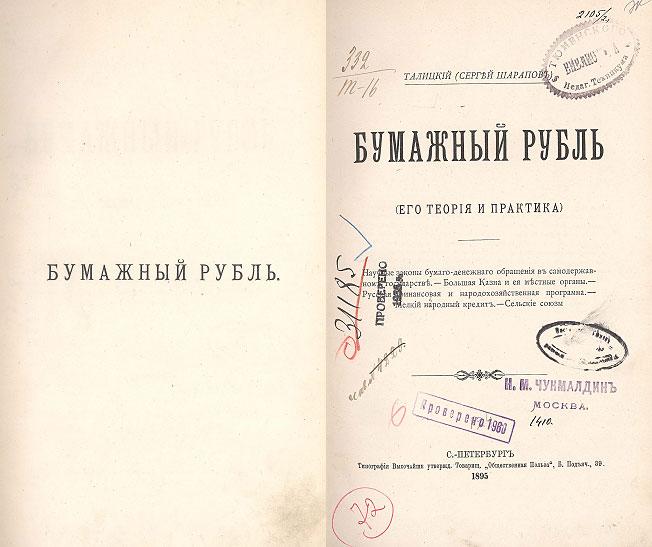 Талицкий (Сергей Шарапов) - Бумажный рубль. Его теория и практика (1895)_